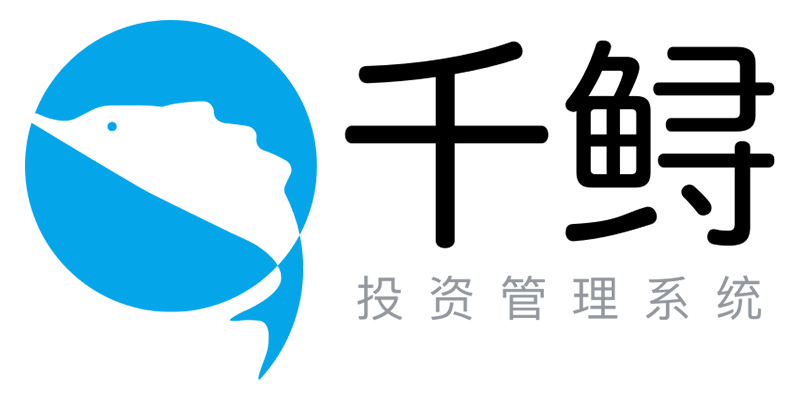 千鲟投资管理系统